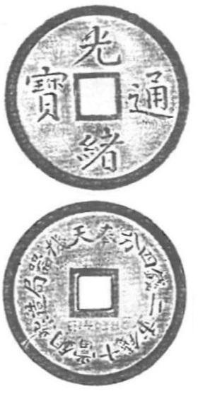 Qing Period Money (www chinaknowledge de)