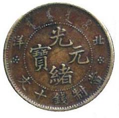 1896 Chinese silver dollar,Guangxu Beiyang Commemorative coin