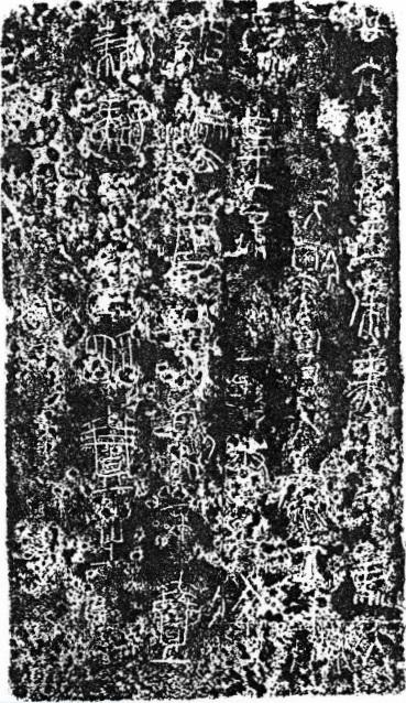 The Chinese Script (www chinaknowledge de)