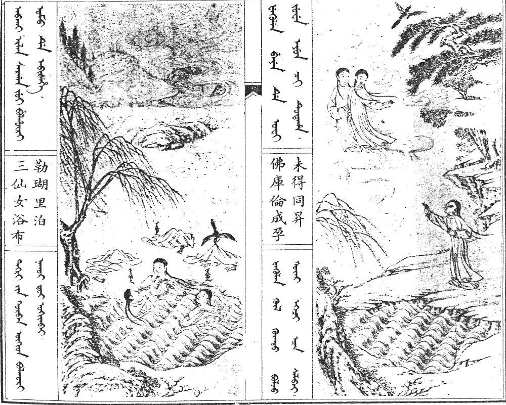 manzhoushilu.jpg