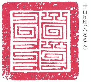The 'Phags-pa Script (www chinaknowledge de)